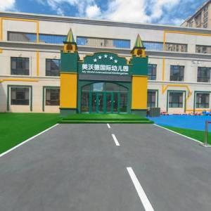 美沃德国际幼儿园