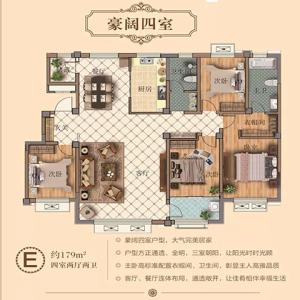 通海·锦绣家园-4室2厅2卫-179.0㎡样板房